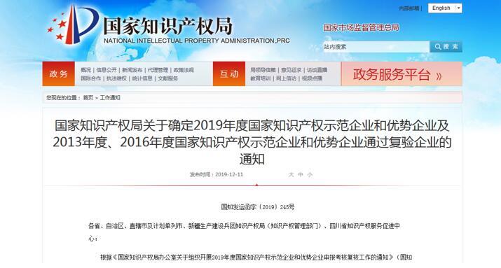 """重庆yabo亚博网站yabo2012有限公司通过""""国家知识产权优势企业""""复验"""