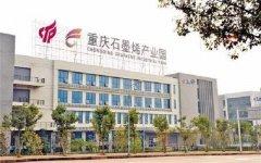 """外媒惊呼""""中国主导石墨烯的商业化"""":八年时间里,重庆高新区干了什么?"""
